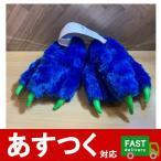 在庫限り(FOOTNOTES キッズスリッパ サイズXS/S/M/L ブルー)恐竜 動物 ルームシューズ ベビー キッズ 子供 アニマル かわいい あたたかい C2105232-62