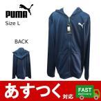 (PUMA プーマ ジャージ メンズ ネイビー S/Mサイズ)モイスチャマネジメント トレーニング 紳士 男性 ポリエステル100% パーカー 上着 COOLCELL G2012001