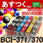 (選択単品 BCI-370/371)BCI-370XLPGBK(染料) BCI-371XLBK BCI-371XLC BCI-371XLM BCI-371XLY BCI-371XLGY 互換インクカートリッジ ICチップ付き