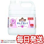 (泡タイプ ライオン キレイキレイ 薬用 殺菌+消毒 泡ハンドソープ 4L)きれいきれい ピンク 殺菌 消毒 シトラスフルーティー ソープ コストコ 15432