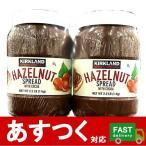 (2個セット カークランド ヘーゼルナッツ チョコレート スプレッド 1kg×2個)HAZELNUT SPREAD チョコ ジャム パン 朝食 クリーム コストコ 1182691