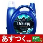 【1個 ダウニー 衣料用柔軟剤 ボタニカルミスト 4.43L】Downy インフュージョン コストコ ウルトラダウニー 洗剤 洗濯 柔軟剤