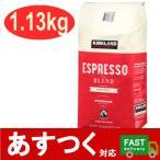 スターバックス(エスプレッソ 1.13kg カークランド コーヒー豆)赤パッケージ レギュラーコーヒー 豆 大容量 お買い得 業務用 1130g コストコ 6979200