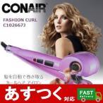 【1箱 CONAIR ファッションカール C102667J】コンエアー FASHION CUEL 自動 巻き取り カールヘア ドライヤー コストコ