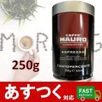 在庫限り セール中(MAURO ESPRESSO 250g 8.8oz)カフェ マウロ エスプレッソ レギュラーコーヒー(粉) イタリア 細挽き コーヒー豆 コストコ 12087