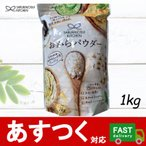 (1kg SAKURAJOSUI KITCHEN おからパウダー) 乾燥おから ダイエット 健康 大容量 食物繊維 大豆 パウダー コストコ 21083