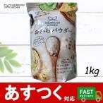 賞味期限2021年3月までのため値下げ中(1kg SAKURAJOSUI KITCHEN おからパウダー) 乾燥おから ダイエット 健康 食物繊維 大豆 パウダー コストコ 21083