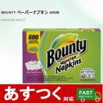 【1袋 カークランド バウンティ ペーパーナプキン 600枚】Bounty 紙ナプキン キッチン コストコ