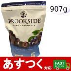 (ブルックサイド BROOKSIDE ダークチョコレート 907g アサイー&ブルーベリーフレーバー)お菓子 カナダ コストコ 563821