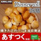 (コストコ ディナーロール 36個入)カークランド ベーカリー パン ブレッド ロールパン 93009
