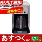 ショッピングコストコ 【1台 クイジナート コーヒーメーカー CBC-5200PCJ 】日本語説明書付き Cuisinart 最大14杯分 タイマー・保温機能有 コストコ