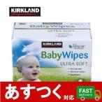 (カークランド ベビーワイプ 赤ちゃん用 おしりふき 900枚入)100枚x9個 100枚 個包装 持ち運び便利 やさしい ソフトタッチ コストコ 1246810