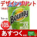 (1箱 バウンティ 柄付き キッチンペーパー 12ロール)コストコ Bounty 105枚×12ロール 2枚重ね バウンティー