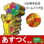 (100周年記念 ゴールドベア缶 250g ハリボー グミ)HARIBO 缶入り 個包装 キャンデー お菓子 プレゼント おやつ 駄菓子 コストコ 34108