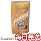 (リンツ リンドール チョコレート アソート4種類 600g)ミルク ホワイト ダーク へーゼルナッツ Lindt LINDOR コストコ 593410