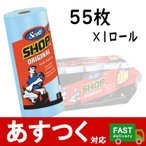 (小分け1個 Scott (スコット) SHOP TOWELS/ショップタオル ブルーロール 55枚×1本)柔軟で丈夫な厚めのペーパーウエス 整備等に コストコ