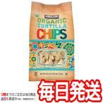 (オーガニック トルティーヤ チップス カークランド 1.13kg)うす塩味 おいしい ORGANIC TORTILLA CHIPS KS コストコ 833684