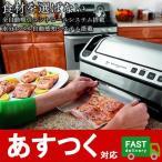 (1台 フードセーバー V4880 プレミアムモデル スターターキット)真空パック シーラー FoodSaver 専用バック同梱 コストコ