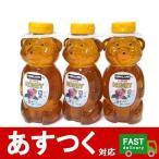 (3本セット カークランド ハチミツ クローバーハニー 680g×3本)蜂蜜 はちみつ ハチミツ クマ 熊 ベアー Honey ジャグ コストコ