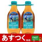 (2本セット ブルーアガベ シロップ オーガニック WHOLESOME SWEETENERS 1.02kg×2本)有機 甘味料 コーヒー 紅茶 コストコ