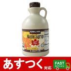 (1本 カークランド ピュア メープルシロップ 1L 1326g)KS グレードA Dark Amber KIRKLAND パンケーキ 紅茶 おいしい コストコ