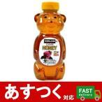 (小分け1本 カークランド ハチミツ クローバーハニー 680g)蜂蜜 はちみつ ハチミツ クマ 熊 ベアー Honey ジャグ コストコ