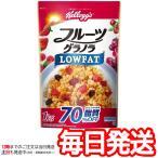 (ケロッグ フルーツグラノラ ローファット 1kg)フルグラ グラノーラ 食物繊維 鉄分 ビタミン フレーク 牛乳 朝食 1000g コストコ 581697