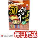 (ひかり味噌 産地のみそ汁めぐり 50食)仙台 信州 三州豆みそ 加賀 九州麦みそ ひかりみそ 具 即席 インスタント 生みそタイプ 味噌汁 コストコ 23247