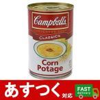(小分け1缶 キャンベル コーンポタージュ 305g)コーン スープ あったかい 1缶 3人前 2倍 濃縮 アウトドア 大容量 おいしい コストコ