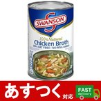 (小分け1個 キャンベル スワンソン チキンプロス 410g)チキンスープストック 33% 塩分カット 野菜 鶏 ブイヨン 大容量 おいしい コストコ