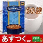 (1箱 スイスミス ミルクチョコレートココア マシュマロ入り 60袋入り)SWISS MISS ホット ココア ミックス 28g 1.68kg コストコ