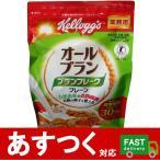 (小分け1個 ケロッグ オールブラン ブランフレーク プレーン 450g)業務用 食物繊維 ビ...