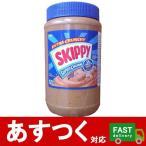 (小分け1個 スキッピー ピーナッツバターチャンク 1.36kg)SKIPPY 粒入り 自然食品 パン 料理 香 無添加 カークランド コストコ 924646