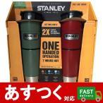 (2本セット スタンレー サーモマグ 473mL×2本 グリーン+レッド )Stanley ステンレス製 おしゃれ 水筒 大容量 スタンレイ スタンリー コストコ