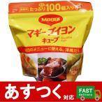 (1個 マギー ブイヨン キューブ 4g×100個)Maggi Bouillon Cube ネスレ だし汁 スープ シチュー カレー 野菜 肉 骨 魚貝 コストコ