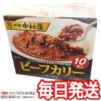 (1箱 新宿中村屋 ビーフカリー 200g×10袋)オリジナルブレンドのスパイスを使用 10個セット おいしいレトルトカレー 業務用 コストコ