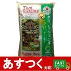 (1袋 最高級タイ米 ジャスミンライス 5kg)長粒種 香り米 無洗米 カオホンマリ ゴールデンフェニックス 木徳神糧 きとくしんりょう コストコ