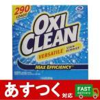 【1箱 OXICLEAN 4.98kg】 オキシクリーン シミ取り 洗剤 漂白剤 掃除 強力 コストコ COSTCO