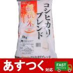 (全農パールライス 無洗米 こしひかり ブレンド 10kg)国内産 複数原料米 お米 精米 コストコ 542996