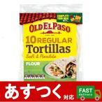 (小分け1袋 トルティーヤ オールドエルパソ 直径20cm 10枚)ソフトタイプのフラワートルティージャ OLD EL PASO Tortillas コストコ