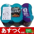 (6缶セット ハインツ ベイクドビーンズ 415g×6個)英国で大人気のトマトソースで煮込んだ...