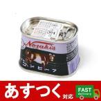 (小分け1缶 ノザキ コンビーフ 100g)超ロングセラーコーンビーフ ボリュームと柔らかな食感で大人気 缶詰 非常食 常備食 コストコ
