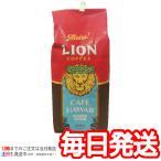 (ライオンコーヒー カフェハワイ ミディアムダークロースト 793g)粉 ハワイ お土産の定番 フレーバーコーヒー コーヒー LION コストコ 569461