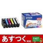 【純正品 エプソン IC6CL70L(6色セット)】 BK C M Y LC LM  EPSON インク カートリッジ