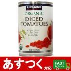 (小分け1個 カークランド オーガニック ダイストマト 411g)有機トマト 缶詰 サイコロカット トマト缶 甘味の強いトマトを使用 コストコ 633561