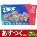 【ジップロック コンテナー バラエティーパック 24個入り】 Ziploc VARIETY PACK CONTAINERS コストコ COSTCO