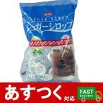 (2袋セット めいらく シュガーシロップ(ガムシロップ) 13g×100個)50個×2袋 すっきりとした自然な甘さ アイスにもホットにもOK コストコ