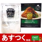 (小分け1袋 ハインツ 大人むけのパスタ 粗挽きボロネーゼ 130g)牛肉とイベリコ豚のあらびきミートソース 簡単調理 パスタソース コストコ 579663