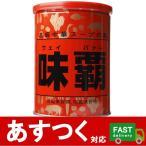 (廣記商行 味覇 ウェイパァー 1kg)中華 料理 スープの素 だし スープ 味の王様 本格中華 チャーハン ウェイパー うぇいぱー コストコ 585971