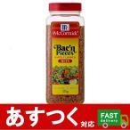 (ユウキ マコーミック ベーコンフレーバードビッツ 370g)カリッとした歯触りが特徴 ベーコン風味 サラダ ピザ パスタ コストコ 500927